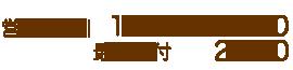 営業時間:12:00から03:00|大阪, 風俗, 梅田, 新大阪, 十三, 西中島, 性感エステ, デリバリー, 出張, 待ち合わせ, 難波, 日本橋