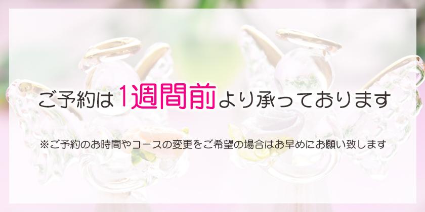 |梅田 十三 新大阪 西中島 待ち合わせ&デリバリー 性感エステ ママセラ