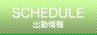 出勤情報|梅田 十三 新大阪 西中島 待ち合わせ&デリバリー 性感エステ ママセラ|大阪, 風俗, 梅田, 新大阪, 十三, 西中島, 性感エステ, デリバリー, 出張, 待ち合わせ, 難波, 日本橋