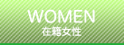 在籍女性|梅田 十三 新大阪 西中島 待ち合わせ&デリバリー 性感エステ ママセラ|大阪, 風俗, 梅田, 新大阪, 十三, 西中島, 性感エステ, デリバリー, 出張, 待ち合わせ, 難波, 日本橋